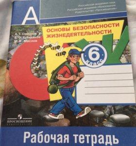 ОБЖ 6 класс ,учебник и рабочая тетрадь,новые