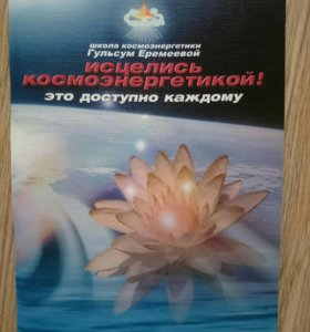 Книга по космоэнергетике