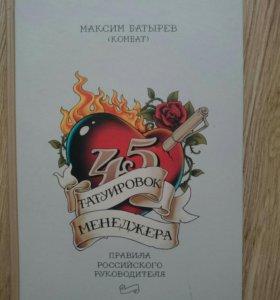 """М.Батырев (Комбат) """"45 татуировок менеджера"""""""