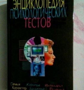книга тестов.