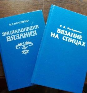 """Книги """"Вязание"""""""