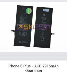 Батарея iphone 6+