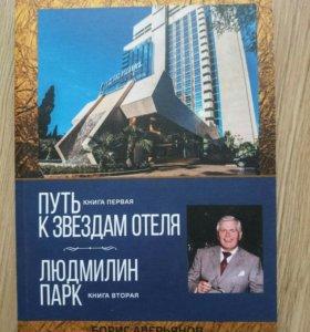 """Б.Аверьянов """"Путь к звёздам отеля"""" (Сочи)"""
