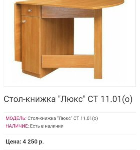 Стол - книжка стол- тумба б/у