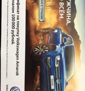 Сертификат на покупку Volkswagen Amarillo на сумму