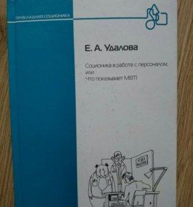 Книга по соционике Удаловой. Новая