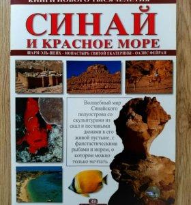 Книга с описанием и фото природы Красного моря