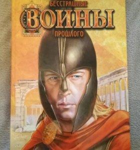 Книга о легендарных воинах прошлого