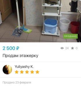 Продам этажерку