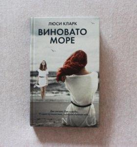 """Книга """"Виновато море"""" Люси Кларк."""
