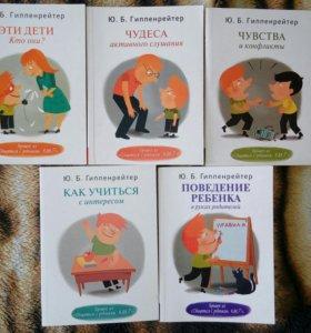 Книги Ю.Б. Гиппенрейтер