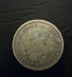 Монета полтина 1857 года серебро