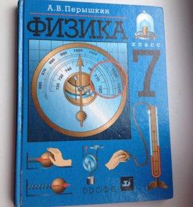 Учебники физики за 7-9 класс