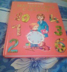 Книга математика с мамой