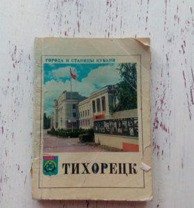 Книга Тихорецк