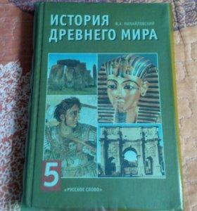 Учебник по истории для 5 класса