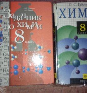 Учебник и задачник по химии 8 класс
