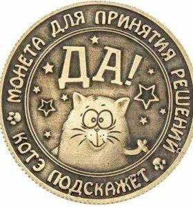 "Монета ""Да - Нет"" сувенирная, новая"