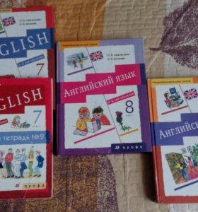 Английский язык 7,8,9 класс