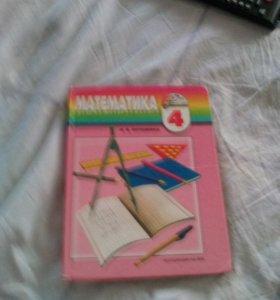 Учебник математики 4 класс
