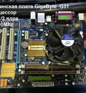 Два по 3000Mhz+ giga-byte+Охл intel