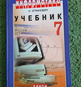 Учебники по информатике 7 и 8 класс