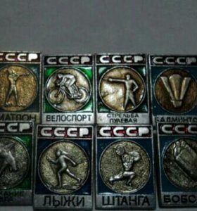 значки,спорт СССР