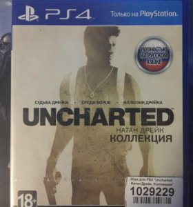 Трилогия uncharted ps4