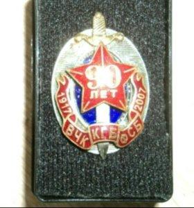 Юбилейный знак,ФСБ.