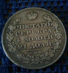 Монета рубль (Николай l ) 1826г