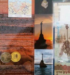 Набор 100 мест Крыма