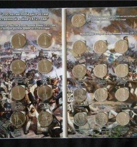 Набор Бородино 1812 года 28 монет