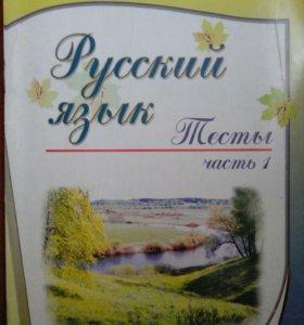 Тесты для подготовки экзамена по русскому языку