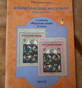 Дидактический материал по русскому языку