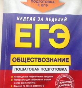 Учебник для подготовки