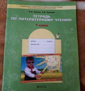 Тетрадь по литературному чтению