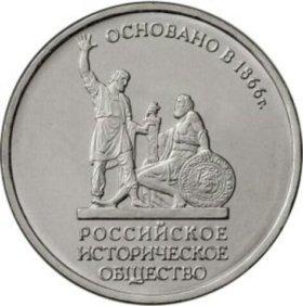5 рублей 2016 рио Новинка