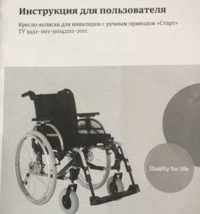 """Кресло - коляска """"старт"""" ту 9451-001-91042211-2011"""
