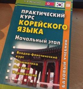 Новый учебник корейского языка