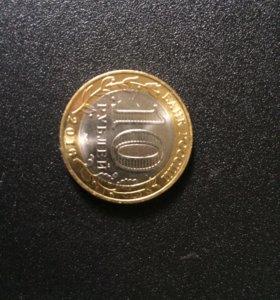 Монета 10 рублей биметалл