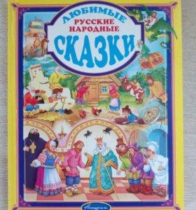 Книга детская Русские Народные Сказки