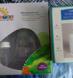 Молокоотсос и нагреватель/стерилизатор бутылочек.
