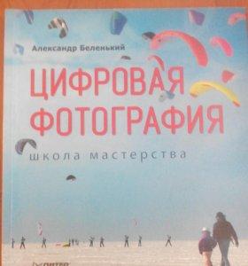 Александр Беленький Цифровая фотография