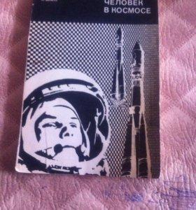 Книга человек в космосе