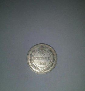 15 копеек 1922 года серебро