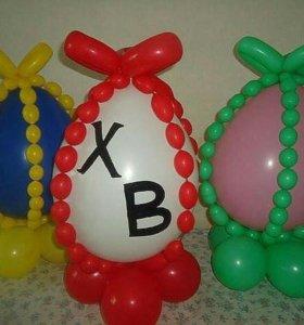 Пасхальное яйцо из воздушных шаров!