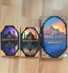 Книги Шантарам