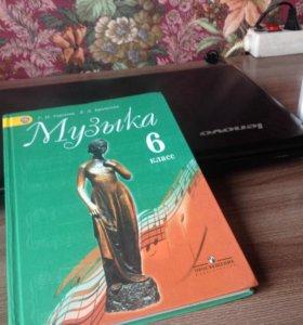 Учебник по музыке 6класс