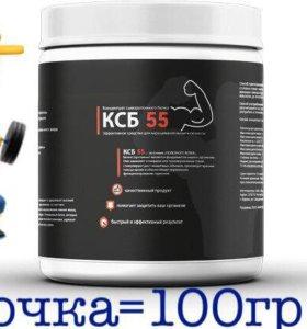 Ксб55,Концентрат сывороточного белка.Цена за 1ед.
