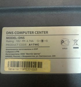 DNS A17HC